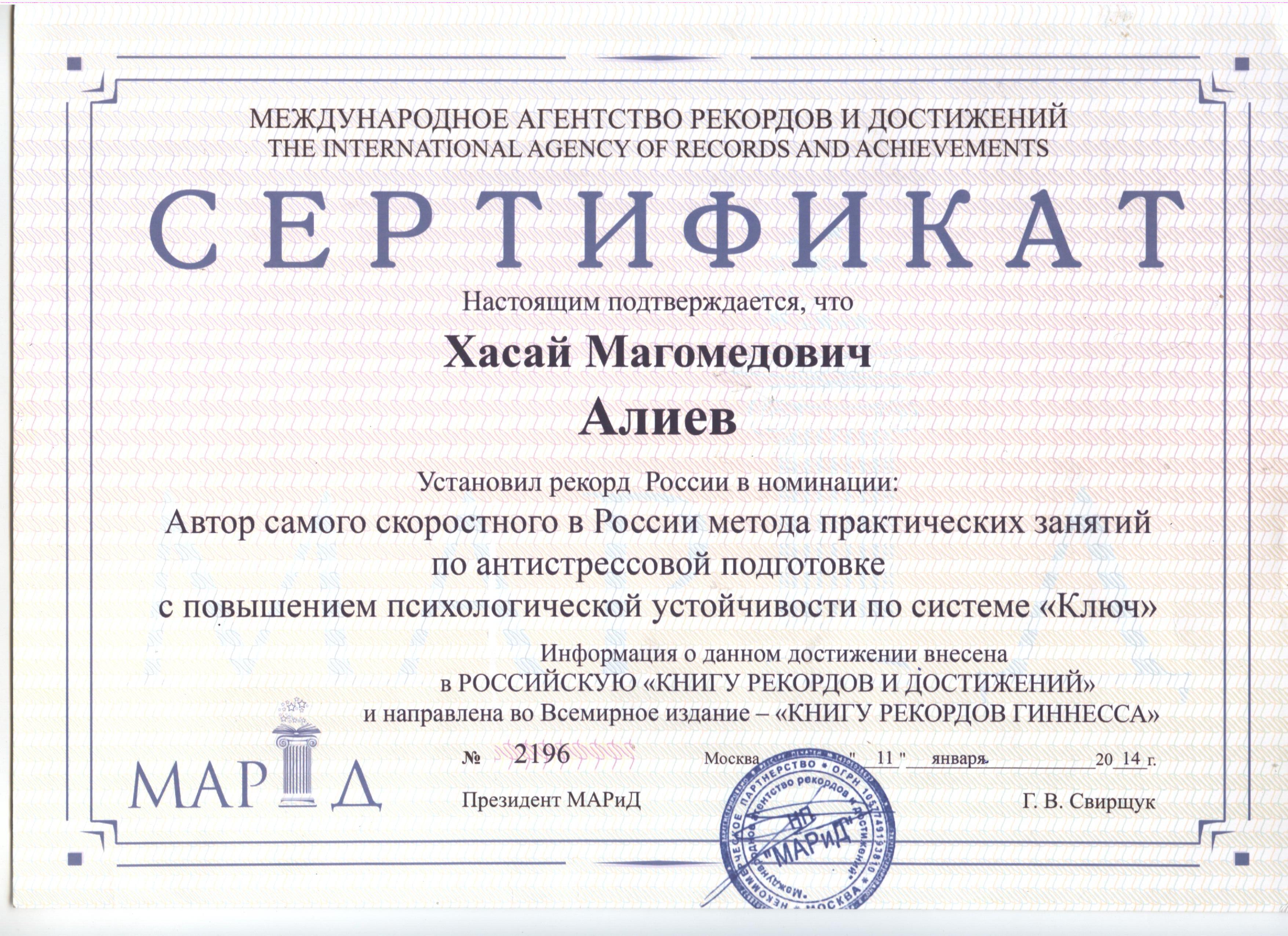 Сертификат книги Гиннесса метод Ключ Хасая Алиева